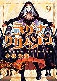 ラグナクリムゾン 9巻 (デジタル版ガンガンコミックスJOKER)