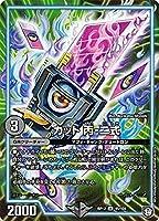 カット 丙-二式 アンコモン デュエルマスターズ 覚醒ジョギラゴン vs. 零龍卍誕 dmrp12-045