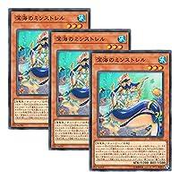 【 3枚セット 】遊戯王 日本語版 ETCO-JP015 海外未発売 深海のミンストレル (ノーマル)
