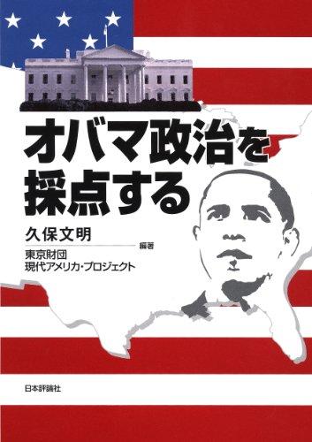 オバマ政治を採点するの詳細を見る