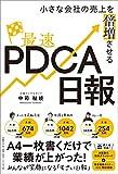 小さな会社の売上を倍増させる最速PDCA日報 - 中司 祉岐