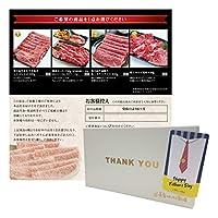 遅れてごめんね 父の日の メッセージカード 付 選べる 特選 牛肉 お肉 の ギフト 券 黒毛和牛 国産 焼肉 美食うまいもん市場