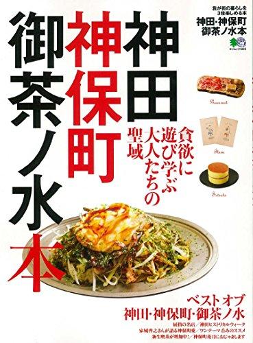 神田・神保町・御茶ノ水本 (エイムック 4048)