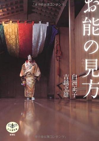 お能の見方 (とんぼの本)