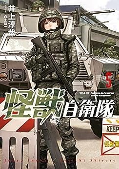 [井上淳哉, 白土晴一]の怪獣自衛隊 5巻 (バンチコミックス)