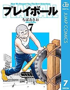 プレイボール 7 (ジャンプコミックスDIGITAL)