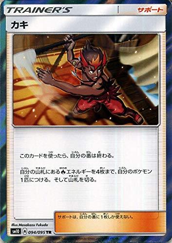 ポケモンカードゲーム SM10 ダブルブレイズ カキ TR | ポケカ 拡張パック サポート トレーナーズカード