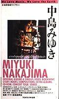 中島みゆき (地球音楽ライブラリー)