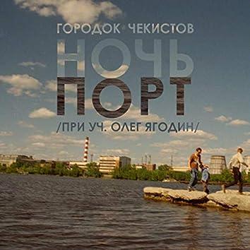 Ночь. Порт (feat. Олег Ягодин)
