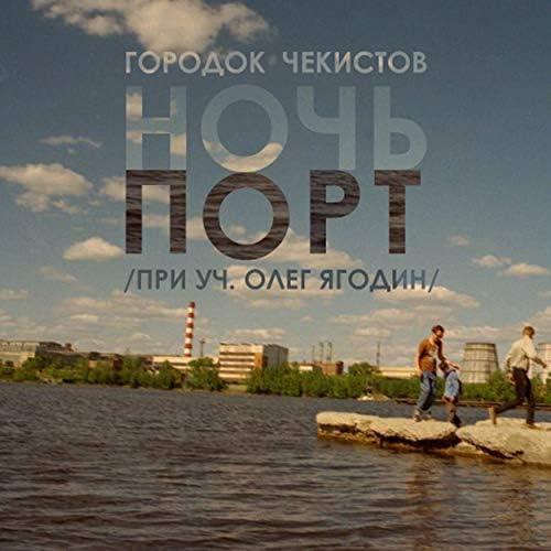 Городок Чекистов feat. Олег Ягодин