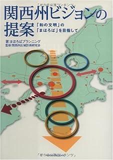 関西州ビジョンの提案〜「和の文明」の「まほろば」を目指して (Parade books)