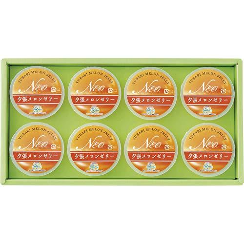 夕張メロンゼリーネオ R-8【スイーツ デザート フルーツゼリー 詰め合わせ つめあわせ 贅沢 おいしい 美味しい うまい お取り寄せ グルメ 】