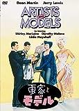 画家とモデル[DVD]