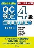 【新レベル表対応版】QC検定4級模擬問題集 (品質管理検定講座)