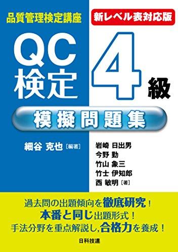 【新レベル表対応版】QC検定4級模擬問題集 (品質管理検定講座)の詳細を見る