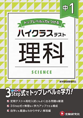 中学1年 理科 ハイクラステスト: 中学生向け問題集/定期テストや高校入試対策に最適! (受験研究社)