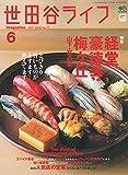 世田谷ライフMagazine 2021年6月号 NO.77