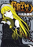 怪物王女(5) (シリウスKC)