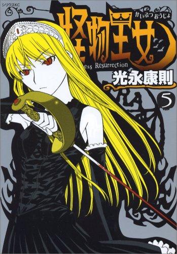 怪物王女(5) (シリウスKC)の詳細を見る