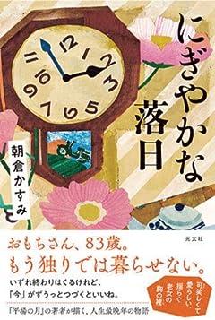 おもちさん83歳の日々〜朝倉かすみ『にぎやかな落日』