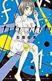 カカフカカ(11) (Kissコミックス)