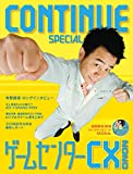 【Amazon.co.jp 限定】【Amazon.co.jp限定】CONTINUE SPECIAL ゲームセンターCX 2020