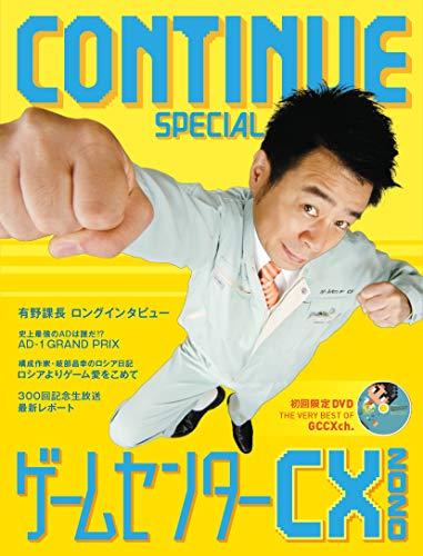 【Amazon.co.jp 限定】CONTINUE SPECIAL ゲームセンターCX 2020(特典:描きおろしGCCXステッカー)