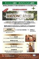 VATON-FX ナチュラルフィニッシュ 4L