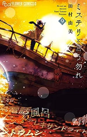 『ミステリと言う勿れ(9) (フラワーコミックスα) 』