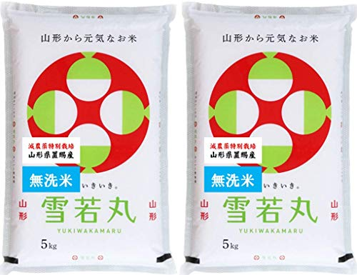 【無洗米】雪若丸10kg(5kg×2袋)【山形県・置賜(おきたま)産の減農薬特別栽培限定】令和元年産