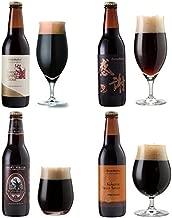 チョコ麦芽使用 黒ビール 4種 330ml×4本 飲み比べセット