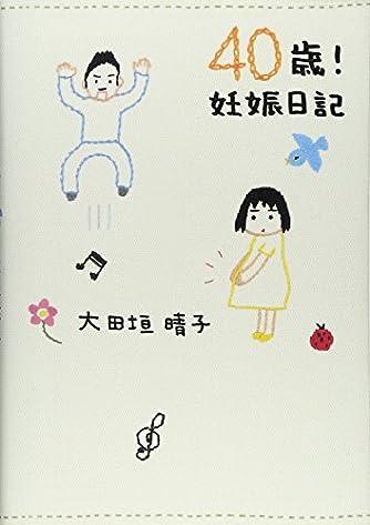 40歳! 妊娠日記