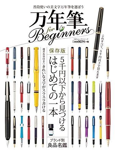 万年筆 for Beginners (100%ムックシリーズ)