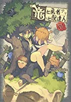 竜と勇者と配達人 コミック 1-6巻セット