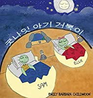 굿나잇 아기 거북이: 늘 그렇듯이, 엘리와 샘은 밤 사이에 달을 만난다