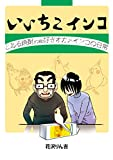 Ichiko inko : Toaru shochu (No hako) Suki okameinko no nichijo....