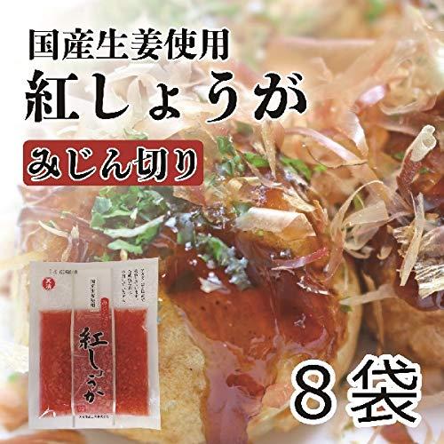 国産生姜使用 みじん切り 紅しょうが たこ焼き、お好み焼きに 合成保存料 合成着色料不使用 使いやすい 小分けサイズ 45gx8袋セット まとめ買い