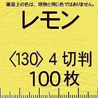 レザック66(濃色中量)4切Y<130>レモン(100枚)