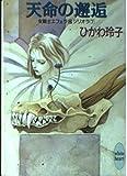天命の邂逅―女戦士エフェラ&ジリオラ〈7〉 (講談社X文庫―ホワイトハート)
