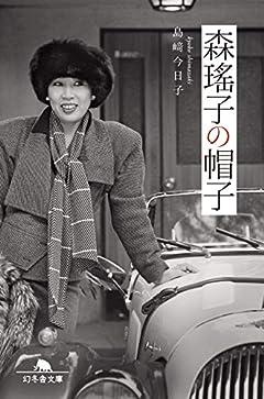 森瑤子の帽子 (幻冬舎文庫)