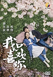 LE COUP DE FOUDRE Chinese/Mandarin DVD Set stg: Zhao Qiao Yi and Yan Mo are classmates in high school. One is a bad student and the other a top student. Although they don't seem to have anything in co
