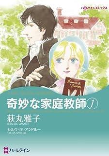 奇妙な家庭教師 1 (ハーレクインコミックス)