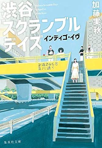 渋谷スクランブルデイズ インディゴ・イヴ (集英社文庫)