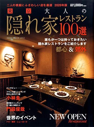 東京 大人の隠れ家レストラン 2020年版 (NEKO MOOK)