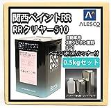関西ペイント PGエコ RR 510 クリヤー 0.5kgセット  5 1  自動車用 ウレタン 塗料 2液