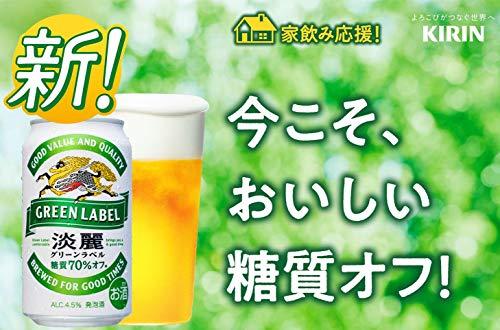 【発泡酒】キリン淡麗グリーンラベル糖質70%オフ[350ml×24本][ギフトBox入り]