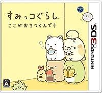 すみっコぐらし ここがおちつくんです - 3DS