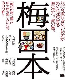 [京阪神エルマガジン社]の梅田本