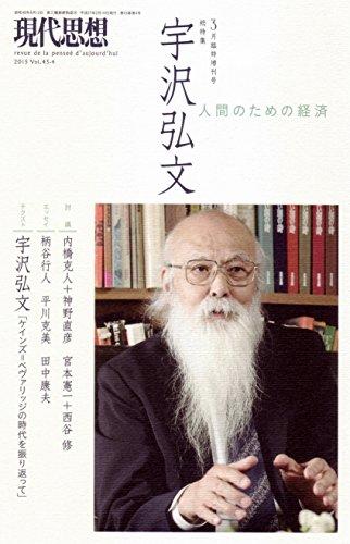 現代思想 2015年3月臨時増刊号 総特集◎宇沢弘文 -人間のための経済-の詳細を見る