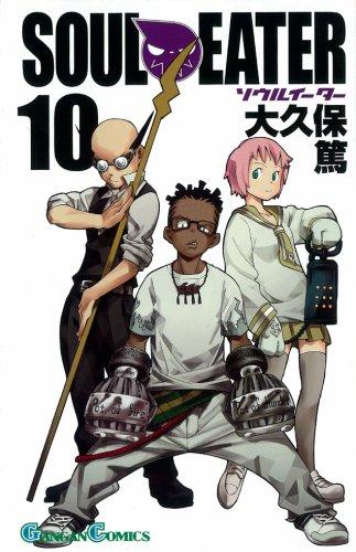 ソウルイーター 10 (10) (ガンガンコミックス)の詳細を見る